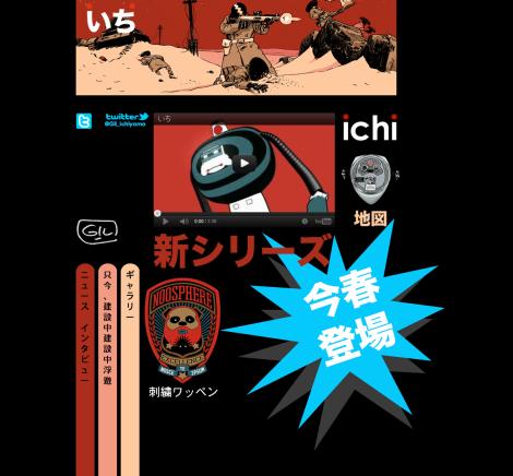 site ichi