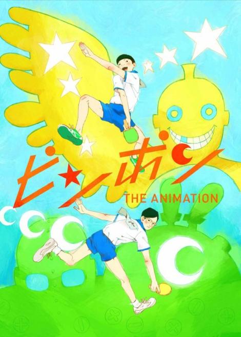 26-Talyou Matsumoto - Ping Pong